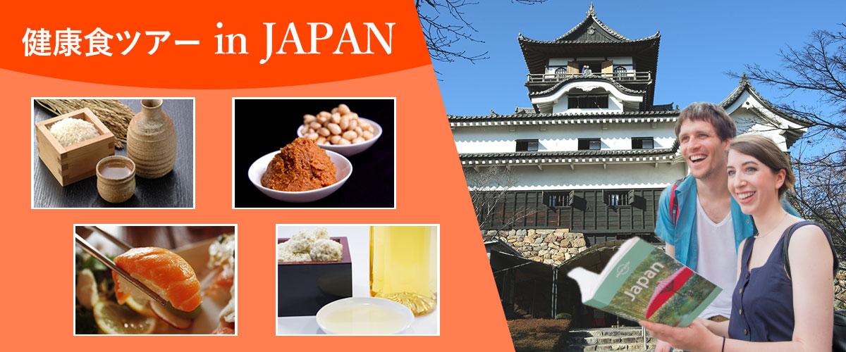 健康食ツアーin JAPAN